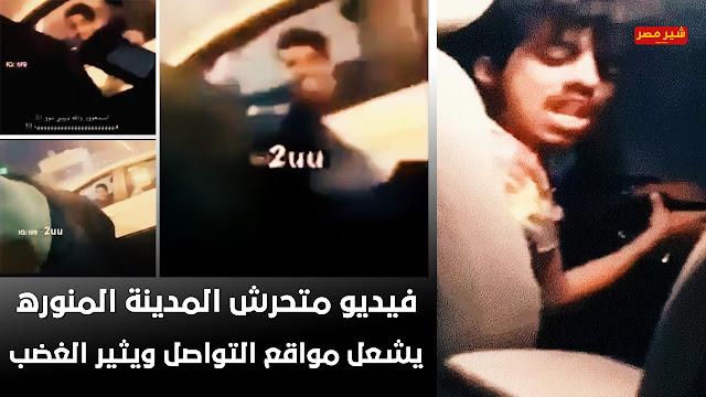فيديو متحرش المدينة المنوره يشعل مواقع التواصل ويثير الغضب