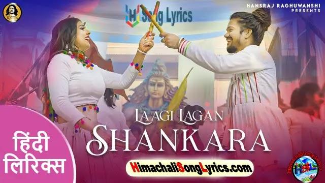Laagi Lagan Shankara Song Lyrics - Hansraj Raghuvanshi: लागी लगन शंकरा
