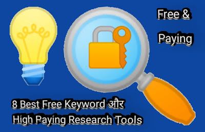 Keyword research tool for google Free, Best keywords Ranking checker, Keyword Suggest 8 Tools high paying & simple Tools