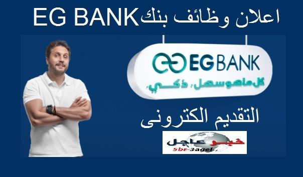 """وظائف بنك """" EG BANK """" لمختلف التخصصات والتسجيل على الانترنت للشباب الخريجين"""