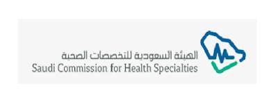 هيئة التخصصات الصحية السعودية ممارس