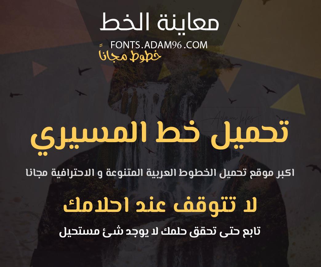 خط المسيري العربي