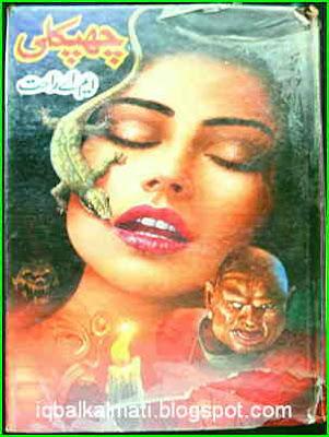 Horror Stories in Urdu