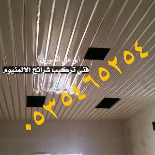 شرائح المنيوم اسقف معلقة اسقف مطابخ شرايح المنيوم اسقف مطابخ وحمامات 0535465254