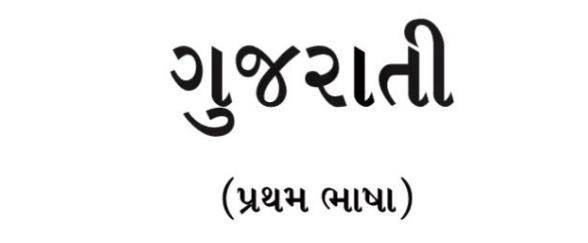 Gujarati Kavi & Lekhak STD 9 to 12 Book Download