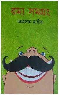 রম্য সমগ্রং - আহসান হাবীব Rammo Samagrang by Ahsan Habib