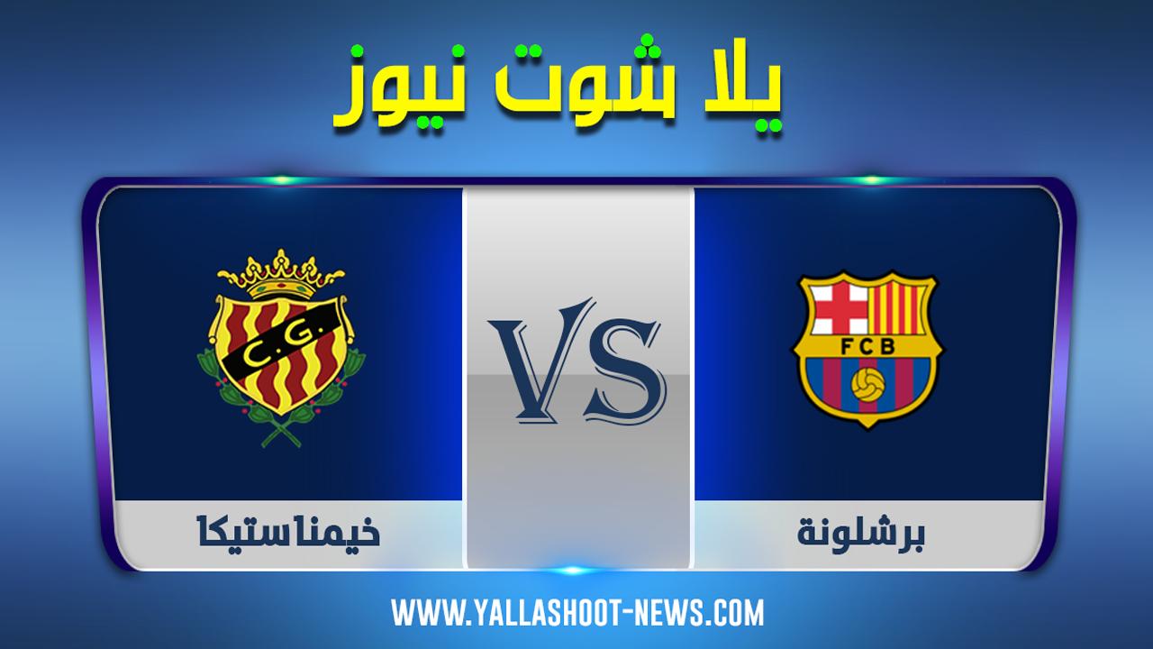 مشاهدة مباراة برشلونة وخيمناستيكا بث مباشر اليوم السبت 12 / 09 / 2020 مباراة ودية