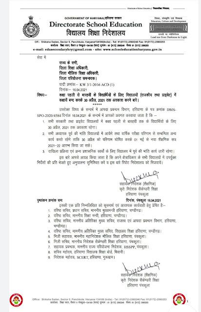 Haryana School Holidays News 2021: Public Holidays List 2021