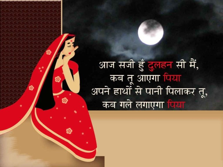 Karwa or Karva Chauth Images, Wallpapers, Pictures And Photos 2019