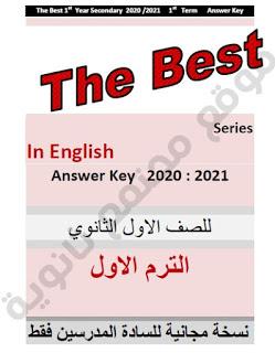 إجابات كتاب ذا بيست The Best في اللغة الانجليزية للصف الاول الثانوي الترم الاول 2021