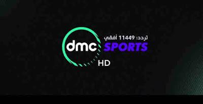 التردد الجديد لقناة dmc sports على النايل سات 2018