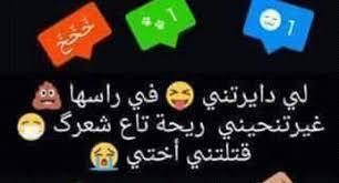 ستاتيات مكتوبة جديدة للعديان واعرة 2020 شرات قصف بنات فيسبوك statu dz - الجوكر العربي