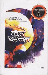 kitne pakistan kamleshwar,best hindi novels, hindi upnyas list