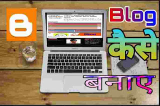 Blogger पर Free Blog या Website कैसे बनाए। step by step guide in Hindi