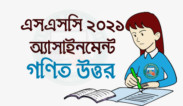 Exam 2021 Higher Math SSC 4th Week Assignment with Answer