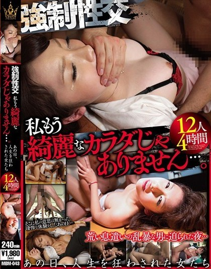 MBM-043 Forced FUCK 12 People 4 Hours