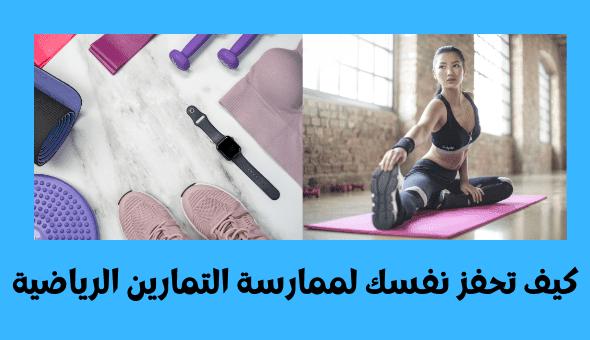 10 نصائح تحفزك لممارسة التمارين الرياضية workout