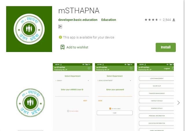 mSthapana app manav sampada portal