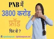 3800 करोड़ का फ्रॉड फिरसे हुआ PNB में।