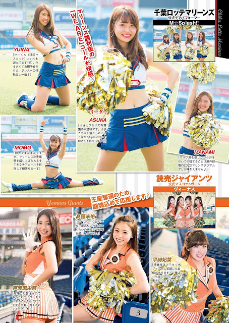 Cheer Girl Weekly Playboy No 21 2018 Photos