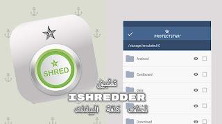 تطبيق iShredder 3-طريقك