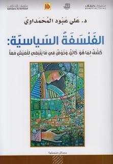 الفلسفة السياسية، كشف لما هو كائن وخوض فيما ينبغي للعيش معاً ـ علي عبود المحمداوي