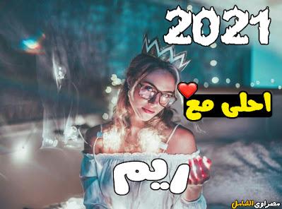 2021 احلى مع ريم
