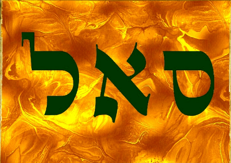 Códigos secretos e numerologia judaica