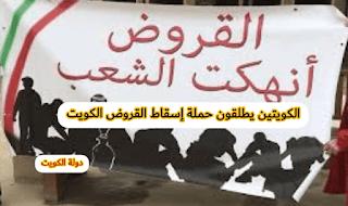 اسقاط القروض الكويت تويتر