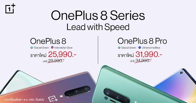 OnePlus 8 Series ราคาใหม่ ถูกใจกว่าเดิมเริ่มต้นเพียง 25,990 บาท เริ่ม 1 ตุลาคมนี้