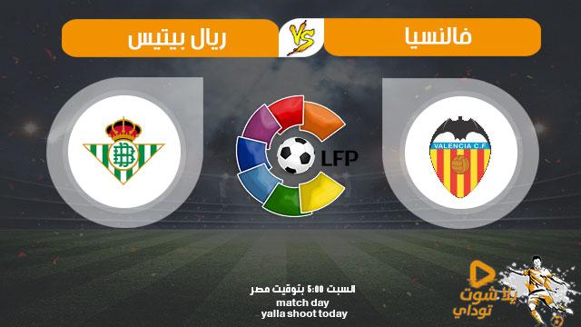 مشاهدة مباراة فالنسيا وريال بيتيس بث مباشر اليوم 29-2-2020 في الدوري الاسباني