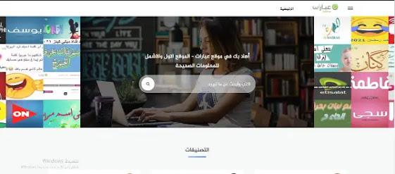 افضل موقع عربي منوع 2022 مجاني للمعلومات