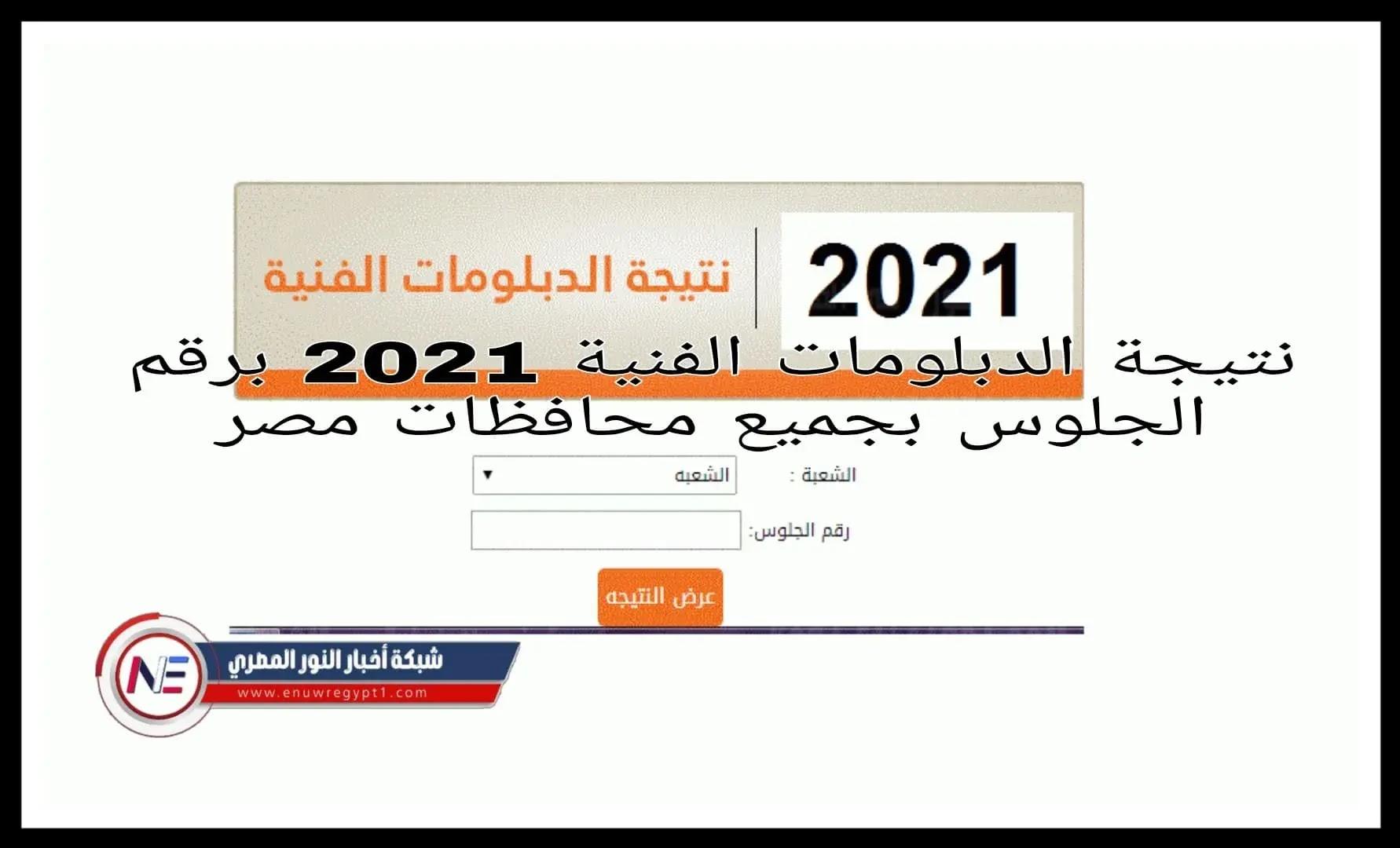 """الان نتيجة الدبلومات الفنية 2021 عبر الموقع الرسمي fany.moe.gov.eg بالاسم و رقم الجلوس """"اليوم السابع"""" دبلوم تجاري وصناعي وزراعي"""