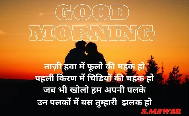 Good morning shayari with images – Good morning love shayari image