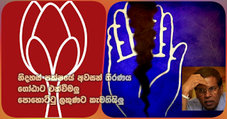 Final decision of SLFP ... to join Gota -- favours Pohottuwa logo
