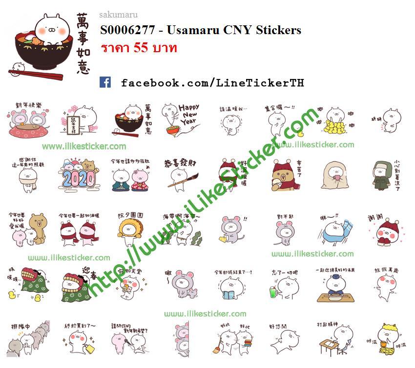 Usamaru CNY Stickers