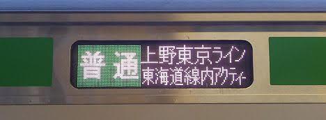 東海道線 快速アクティー 熱海行き E233系