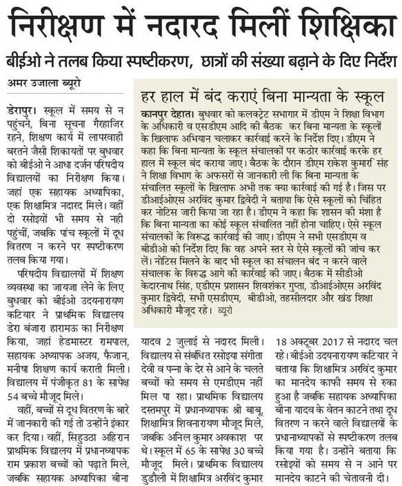 Basic Shiksha Latest News, Nirikshn me gaayab mili Shikshika