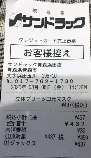 サンドラッグ 青森浜田店 2020/3/6 マスク購入のレシート