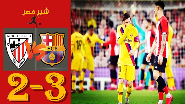 مباراة برشلونة وأتلتيك بلباو - تعرف على موعد مباراة برشلونة وأتلتيك بلباو اليوم والقنوات الناقلة