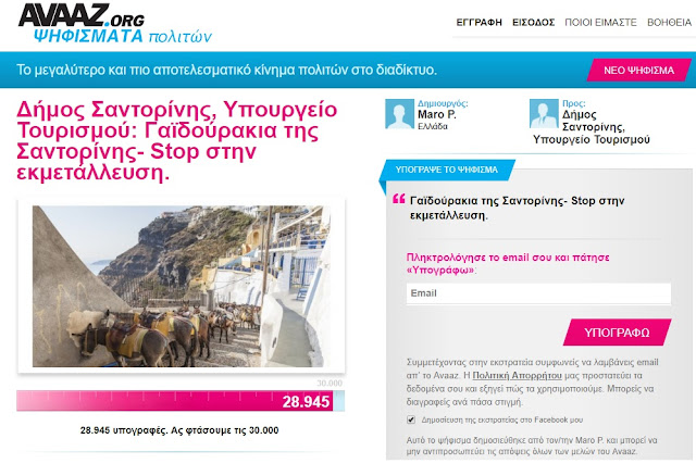 Σαντορίνη: Γαϊδουράκι φορτώθηκε δύο τουρίστες και ο ήχος της ανάσας του ραγίζει καρδιές