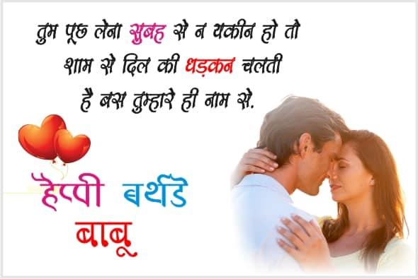 Birthday Wishes For Boyfriend in Hindi from GF