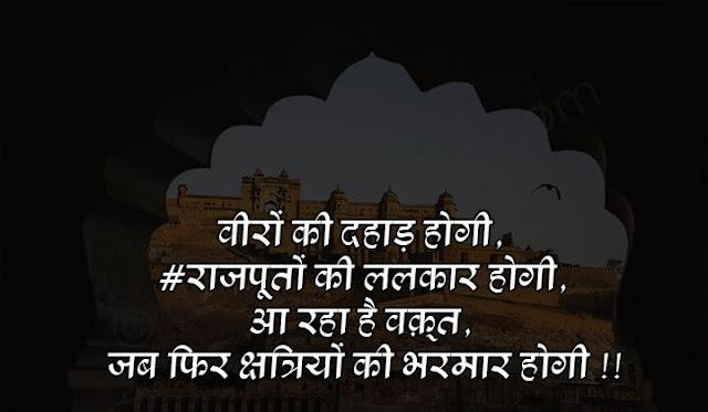 rajput shayari for fb