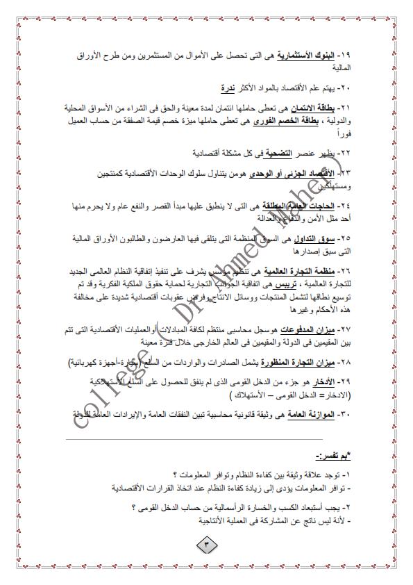 مراجعة الإقتصاد للصف الثالث الثانوي س و ج في ٦ ورقات د/ أحمد ماهر __2_003