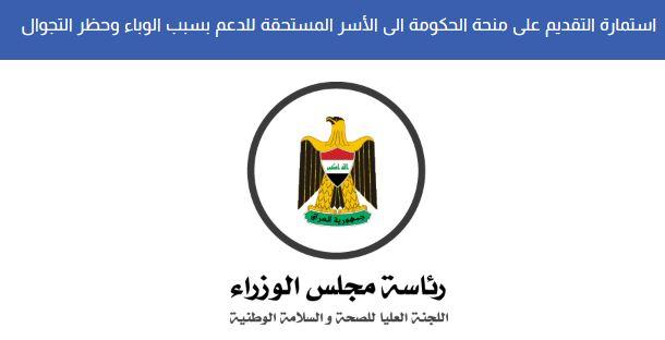 استمارة التقديم على منحة الحكومة الى الأسر المستحقة للدعم بسبب الوباء وحظر التجوال