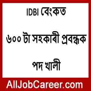 IDBI বেংকত ৬০০ টা সহকাৰী প্ৰবন্ধক পদ খালী: IDBI Bank 600 Assistant Manager Recruitment 2019