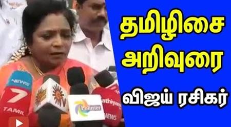 Tamizhisai advises Vijay fans!