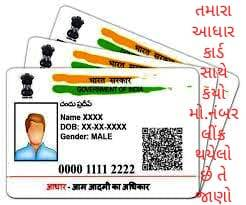 Find out which mobile number is linked with your Aadhaar card
