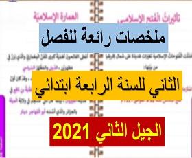ملخصات الفصل الثاني للسنة الرابعة ابتدائي الجيل الثاني 2021