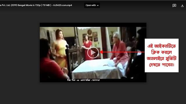 ভুতচক্র প্রাইভেট লিমিটেড ফুল মুভি   Bhootchakra Pvt. Ltd (2019) Bengali Full HD Movie Download or Watch   Ajs420